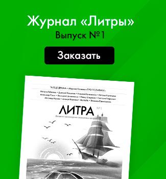 Журнал Литра. Заказать выпуск №1